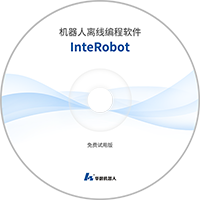 InteRobot2018_FreeTrial软件.rar